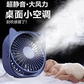 迷你小風扇 usb小風扇迷你充電學生上課宿舍床上桌面制冷靜音隨身便攜電風扇