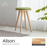 【馬來西亞Shen shan木作】Alison艾利森木作簡約系列布圓凳/椅凳/DIY自行組裝/H&D東稻家居