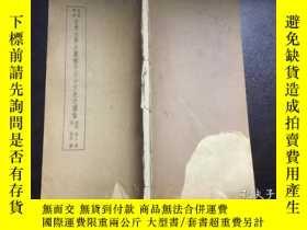 二手書博民逛書店民國22年(1933)罕見從考古學上觀察中日古文化之關係(泉壽譯