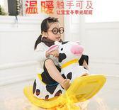 奶牛兒童塑料寶寶1-3歲小搖搖馬 DA961『黑色妹妹』