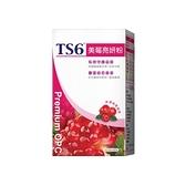 TS6 美莓亮妍粉(2gx30入)【小三美日】
