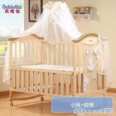 bebivita嬰兒床實木無漆寶寶bb床搖籃床多功能兒童新生兒拼接大床 生活樂事館NMS