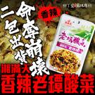 柳丁愛【Z345】湘滿天 香辣 老壇酸菜...