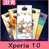 【萌萌噠】SONY Xperia10 / Xperia10 plus  彩繪工藝 小清新個性可愛卡通 全包磨砂防摔軟殼 手機殼