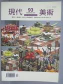 【書寶二手書T4/雜誌期刊_QMS】現代美術_93期_美術館的21世紀等