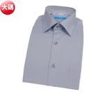 【南紡購物中心】【襯衫工房】長袖襯衫-灰色斜紋緹花  大碼45