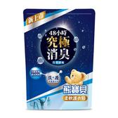 熊寶貝竹萃淨味柔軟護衣精補充包1.75L【康是美】