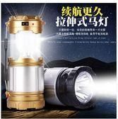 新款超亮LED太陽能露營可充電手提燈SQ970『伊人雅舍』