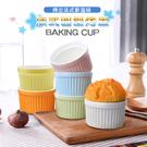 【堯峰陶瓷】早安!法式圓型烤布丁盅(單入)(點心烤杯/調味杯)親子野餐適用