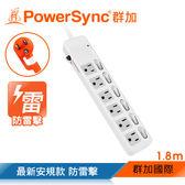 群加 PowerSync 【最新安規款】六開六插防雷擊抗搖擺延長線/1.8m(TPS366AN9018)
