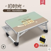 床上小桌子學生宿舍家用懶人電腦桌簡易可折疊寫字簡約書桌ATF 艾瑞斯居家生活
