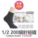 襪子 純棉 短襪 隱型襪 200細針短襪【NO651L】香川絲襪KAGAWA一組12雙