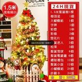 現貨當天寄出 聖誕樹裝飾品商場店鋪裝飾聖誕樹套餐1.5米  名購居家