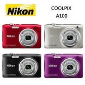 NIKON  A100  贈16G記憶卡+專用電池+4好禮  5倍光學變焦 國祥公司貨 保固12個月 數位相機