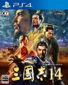 PS4 版 三國志14 繁體中文版 預購2020/1/16