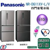 【信源】610公升 Panasonic國際牌四門變頻電冰箱 NR-D611XV-L/V / NRD611XV
