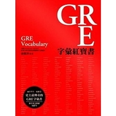GRE字彙紅寶書(書+MP3)