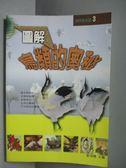 【書寶二手書T4/動植物_OGL】圖解鳥類的奧秘_劉海棲
