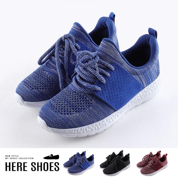[Here Shoes]休閒鞋-混色編織鞋面 百搭休閒 繫帶套腳布鞋 運動休閒鞋-KBCD-2018