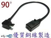 [富廉網] UB-384 USB 2.0 MicroB公90度轉迷你5P母 25公分