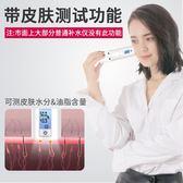 納米噴霧補水儀冷噴機美容儀保濕蒸臉器皮膚測試水分加濕神器 HH892【雅居屋】