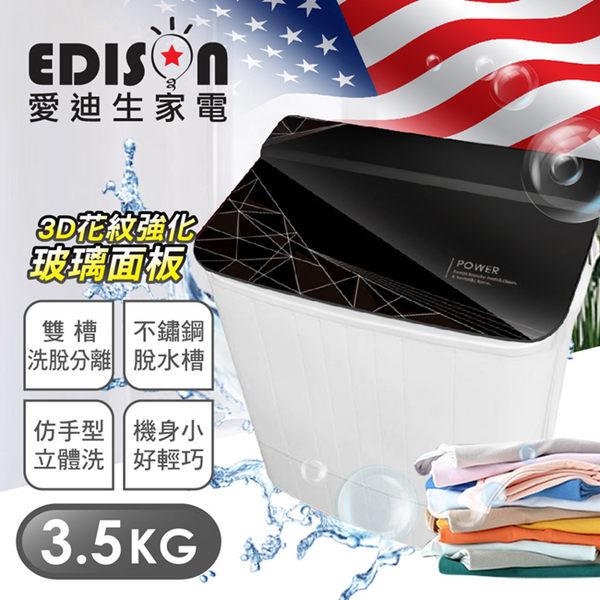【EDISON 愛迪生】3.5KG 3D花紋強化玻璃上蓋  洗脫雙槽迷你洗衣機-幾何時尚黑(E0731-B)