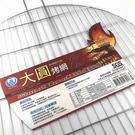 名仕大圓型烤網 45cm BJ506 烤肉網/中秋烤肉