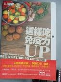 【書寶二手書T1/養生_JFD】這樣吃,免疫力UP:23種自然食材,讓你不生病好健康_陳正芬