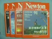 【書寶二手書T2/雜誌期刊_RHD】牛頓_91~99期間_共4本合售_台灣獼猴的故事等