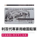 『現貨』【利百代專家用繪圖鉛筆】12級 專家用繪圖鉛筆 黑桿 鐵盒 素描鉛筆【BN00614】