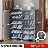 鞋櫃 門口放家用經濟型大容量收納多層防塵室內好看宿舍鞋架子【八折搶購】