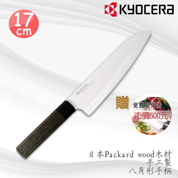 KYOCERA 日本京瓷手工製八角形木柄陶瓷刀17CM