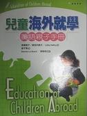 【書寶二手書T7/語言學習_BIV】兒童海外就學美語親子手冊_渡邊道子
