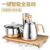 220v全自動上水壺電熱水壺家用智慧電茶爐抽燒水壺泡茶具套裝器斷電 好再來小屋