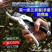剪刀花藝修剪樹枝剪刀果樹剪花枝剪刀修花園林工具【快速出貨】