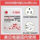 變壓器 220v轉110v變壓器110v轉為220v美國日本100v電壓轉換器2000w 博世LX