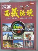【書寶二手書T1/旅遊_ZCM】探索西藏祕境_馮偉