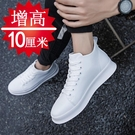 韓版增高鞋男10cm百搭青春潮流男皮鞋隱形內增高6cm8cm白色休閒 降價兩天