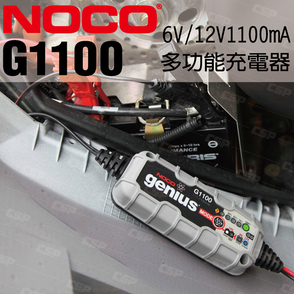 NOCO Genius G1100 充電器 / 割草機 農耕機 船舶 機車充電 重型機車充電 維護保養 6V 12V