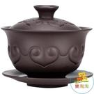 單個 茶具蓋碗茶杯紫砂三才杯茶碗泡茶古代茶杯家用【樂淘淘】