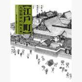 江戶町(上):大型都市的誕生