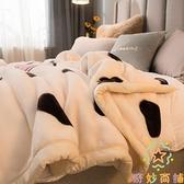 毛毯被子加厚冬季雙層保暖蓋毯午睡毯【奇妙商舖】