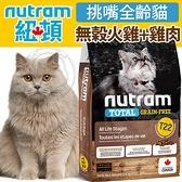 【培菓寵物48H出貨】紐頓nutram》T22無穀火雞+雞肉挑嘴全齡貓貓糧-2kg