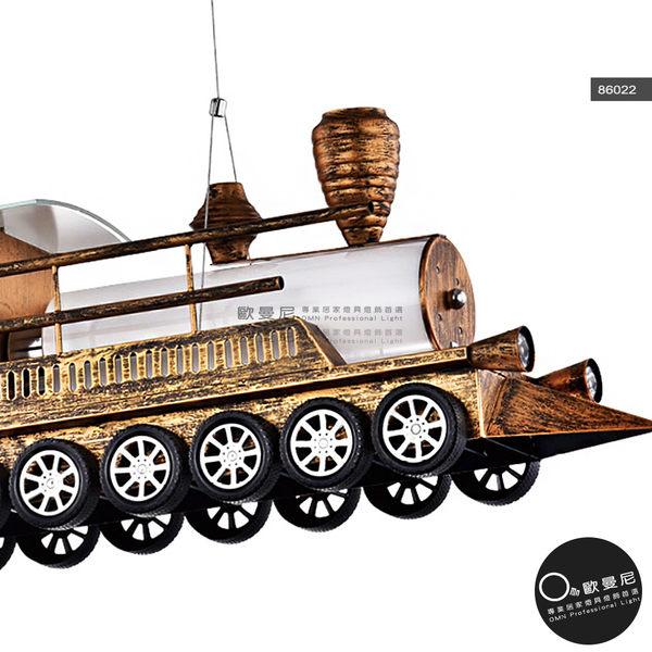 吊燈★兒童燈飾 復古風小火車造型 2燈 吊燈 ♥燈具燈飾專業首選♥♥歐曼尼♥