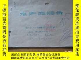 二手書博民逛書店罕見1965年安徽省水產公司滁縣水產經營處水產品牌價Y20579