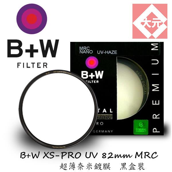 《B+W》B+W XS-PRO UV 82mm MRC 超薄奈米鍍膜保護鏡 UV-Haze保護鏡 黑盒