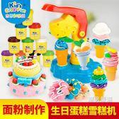 優惠兩天-黏土安全無毒無味太空玩具粘土泥沙橡皮泥彩泥超輕模具工具冰淇淋套裝xw