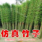 仿真植物 仿真竹子室內裝飾人造景加密假竹子玄關客廳酒店櫥窗隔斷屏風綠植-凡屋