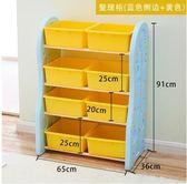 兒童寶寶玩具收納架置物架多層小書架收納櫃整理架(藍色側邊 黃色)