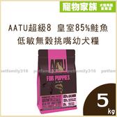 寵物家族-英國AATU 超級8 皇室85%鮭魚-低敏無穀挑嘴幼犬糧 5kg
